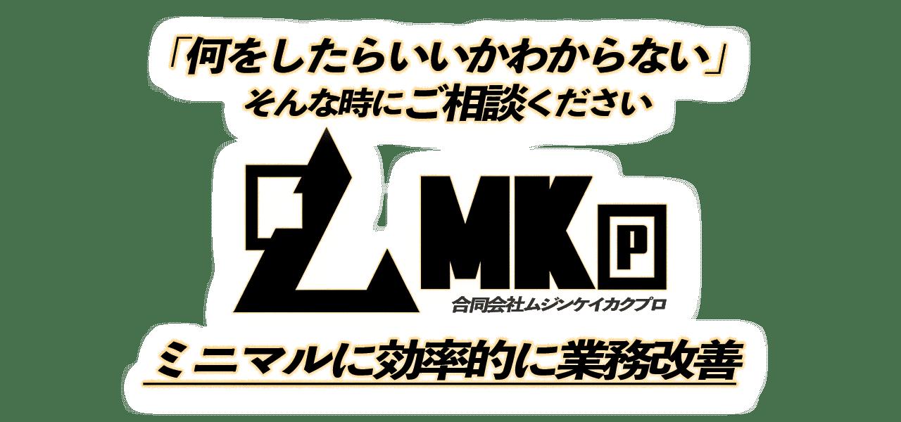 合同会社ムジンケイカクプロのブログメディア