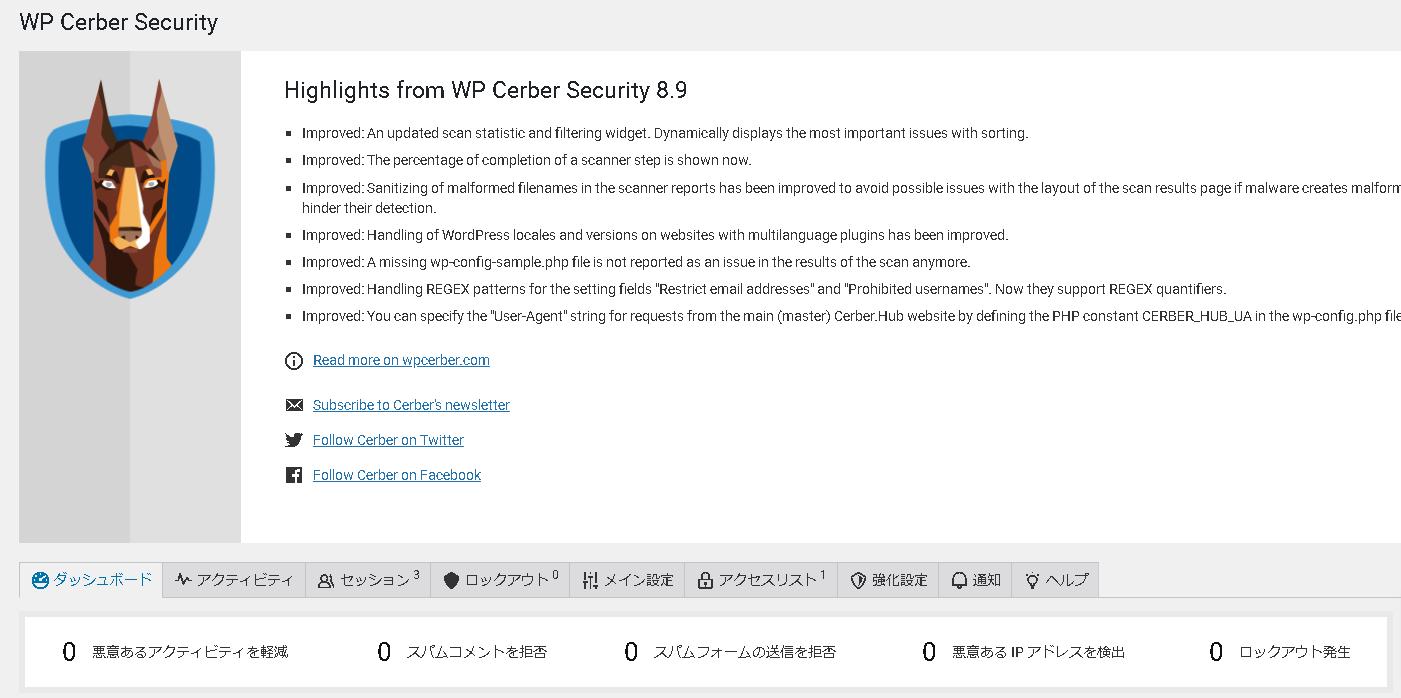 WP Cerber Security管理画面トップ